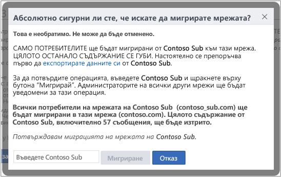 Екранна снимка на диалоговия прозорец за потвърждение, че искате да мигрирате мрежа на Yammer