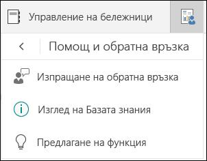 Управление на опциите за избор на бележници