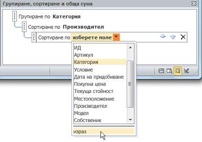 Избиране на опцията за израз в екрана ''Групиране, сортиране и общи суми''.