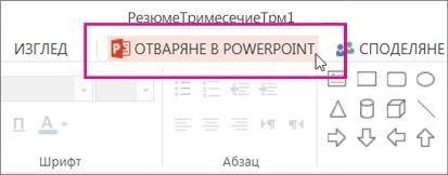 Отваряне в настолната версия на PowerPoint