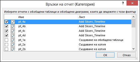 Връзки на сегментатор отчет от сегментатор инструменти > Опции