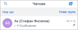 """Екранна снимка на """"чат за мен"""" в Kaizala"""