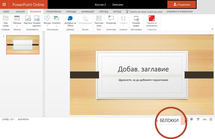"""Бутон """"бележки"""" е в долния край на прозореца на браузъра, от дясната страна."""