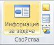 Изображение на бутона за свойства на задача