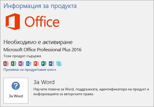 Показва изгледа Backstage на версия на Office с корпоративен лиценз