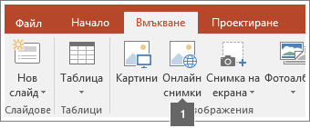 Екранна снимка как да добавите онлайн снимки в приложения на Office.