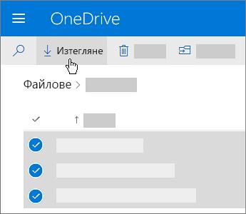 Екранна снимка на избирането на файлове в OneDrive и изтеглянето им.