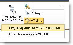 командата ''редактиране на html източник''