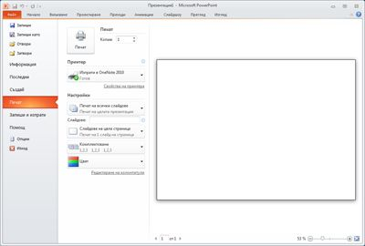 Разделът ''Файл'' в PowerPoint 2010, преглед на ''Печат''.