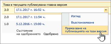 Публикуван файл падащо меню с премахване на публикацията на тази версия опция осветена