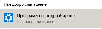 Програми по подразбиране в Windows