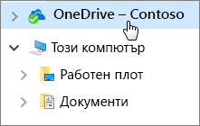 Бърз старт за служители: Настолните документи и OneDrive