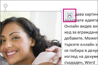 Икона ''Опции за оформление''