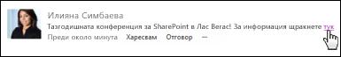 Връзка към уеб страница в публикация, форматирана като текст за показване
