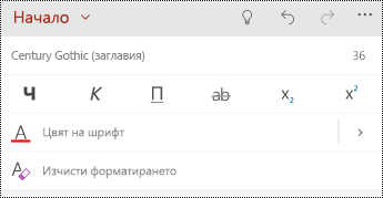 Опции за форматиране на текст в PowerPoint Mobile за телефони с Windows.