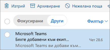 Архивиране на съобщения в Outlook в уеб