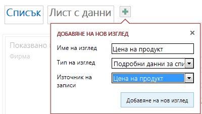 добавяне на изглед на лист с данни на заявката към таблицата източник.