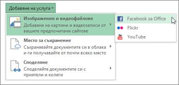 Добавяне на услуга, като напр. Flickr или Facebook за Office
