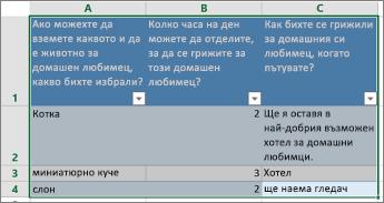 За да отпечатате отговорите и въпросите на проучването, изберете клетките, съдържащи отговорите.