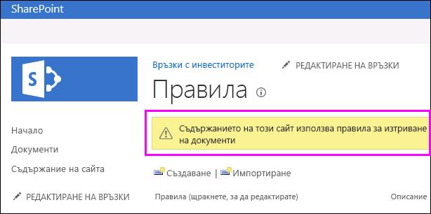 Предупреждение на място, че се използват правилата за изтриване на документ