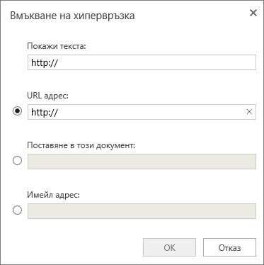 """Екранна снимка показва диалоговия прозорец """"Вмъкване на хипервръзка"""", където можете да въведете информация за текста за показване и URL адреса, да зададете място в документа или имейл адрес."""
