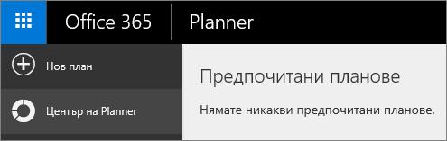 """В Planner изберете """"Нов план""""."""