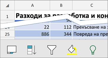 Работен лист с наличните контекстни команди в долната част на екрана