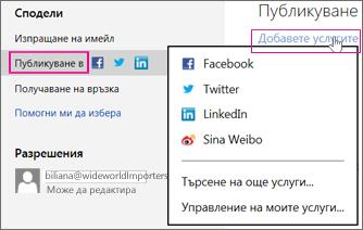 Публикуване на презентация в социална мрежа