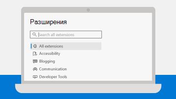 Изображение на страницата за добавки на Microsoft Edge на лаптоп