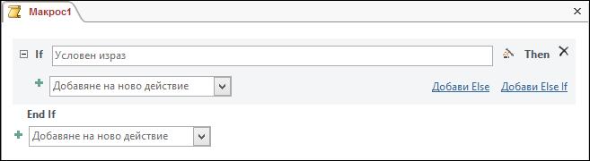 Блок IfThenElse на макрос в Access