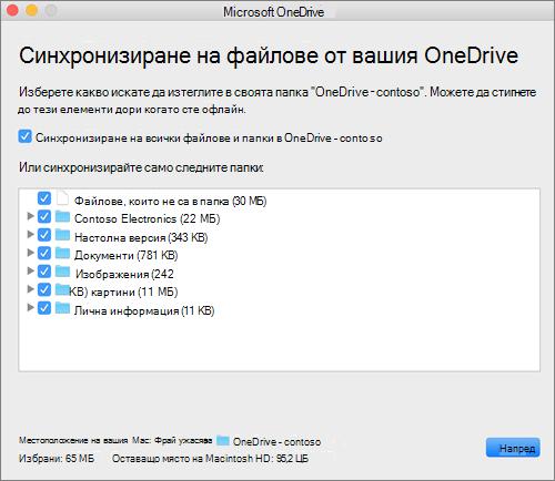 Екранна снимка на менюто за настройка на OneDrive за избиране кои папки или файлове да се синхронизират.