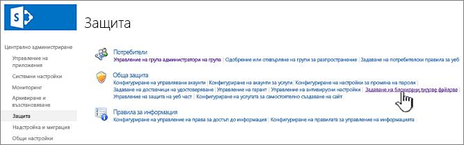 Задаване на блокирани файлове от централното администриране защита