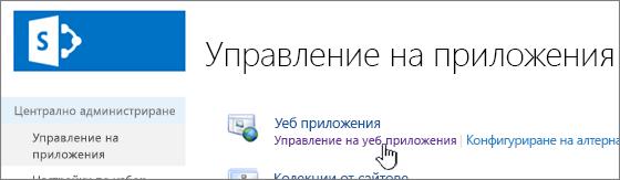 Централно администриране с избрана опция за управление на уеб приложения