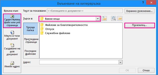 Показва диалоговия прозорец, където е избрано вмъкване на връзка към друг файл