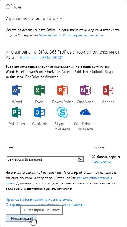 Страницата на моя софтуер за Office 365 за изтегляне на Office 2016