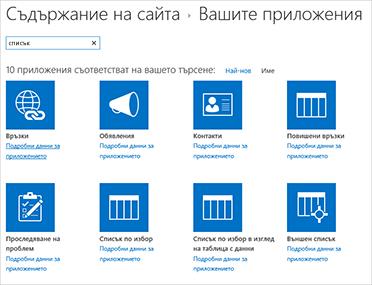 Изображение на съдържанието на сайта на добавяне на страница на приложението