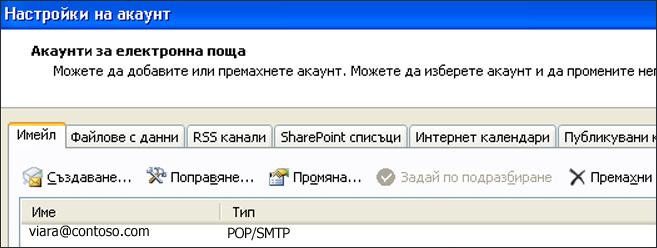 Outlook 2007 – премахване на акаунт