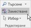 """В Outlook, във """"Форматиране на текст"""", под """"Редактиране"""" изберете """"Заместване""""."""