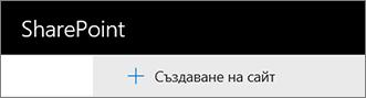 """Командата """"Създаване на сайт"""""""