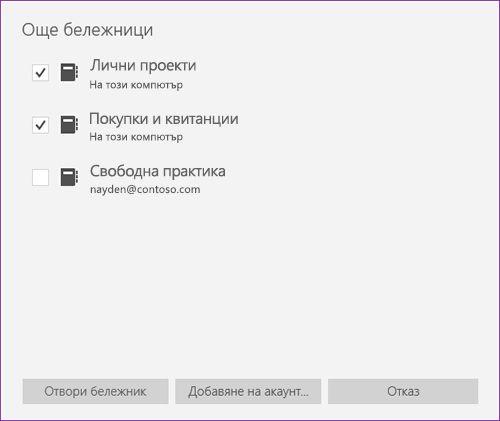 Екранна снимка на прозореца на още бележници в OneNote
