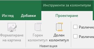 """Разбивка на лентата с инструменти """"Проектиране"""" на Excel"""
