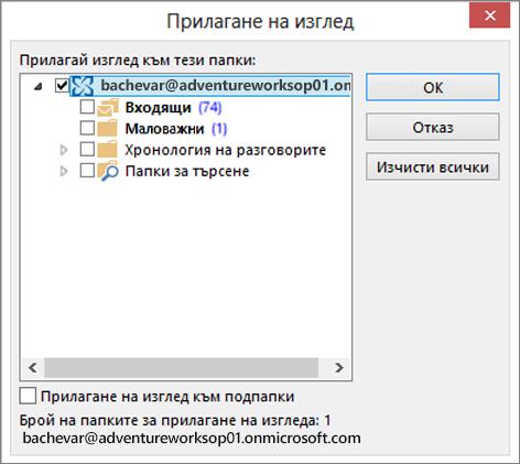 Екранна снимка на диалоговия прозорец приложи изглед в Outlook, където можете да изберете папките, към който искате да приложите изглед към друга папка. Например прилагане на изглед, който се изключва екрана за четене.