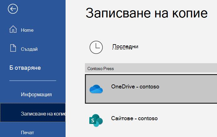 Екранна снимка на диалоговия прозорец ''Запиши като'' на Excel
