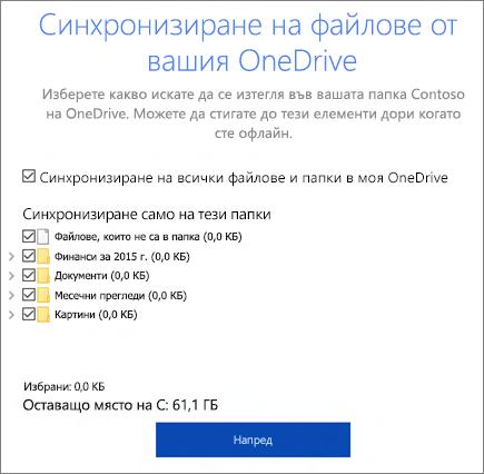 """Екранна снимка на диалоговия прозорец """"Синхронизиране на файлове от вашия OneDrive"""""""