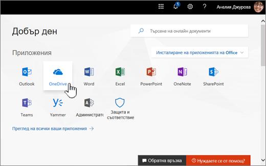 Office 365 началния екран с избор на OneDrive