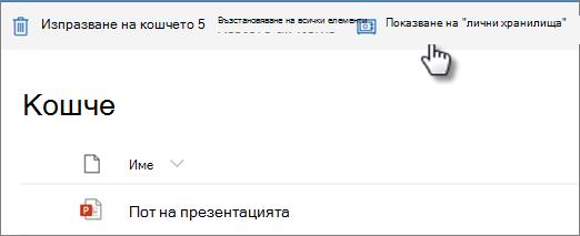 """Изглед на кошчето на OneDrive, показващ опцията """"Показване на лични елементи в хранилището"""""""