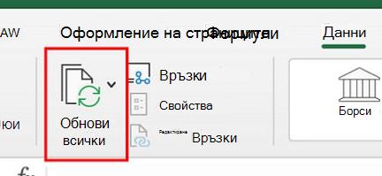 Използване на Power Query в Excel for Mac