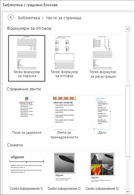 """Екранна снимка на частичен прозорец от библиотеката с градивни блокове, показващ миниатюри в категорията """"Части на страница""""."""