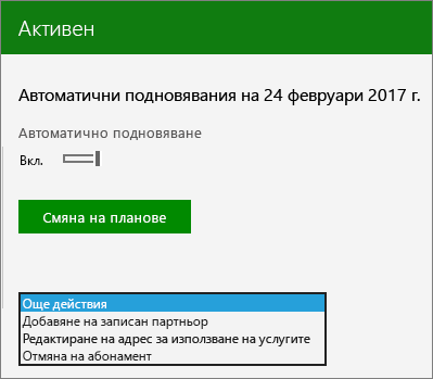 """Екранна снимка на менюто """"Още действия"""" в карта на абонамент в центъра за администриране."""