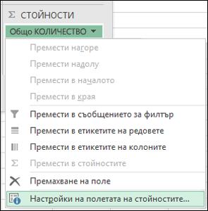 """Диалогов прозорец """"Настройки на поле за стойност"""" на Excel"""